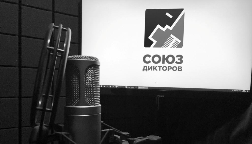 Итоги вебинара с кандидатами на вступление в Союз дикторов